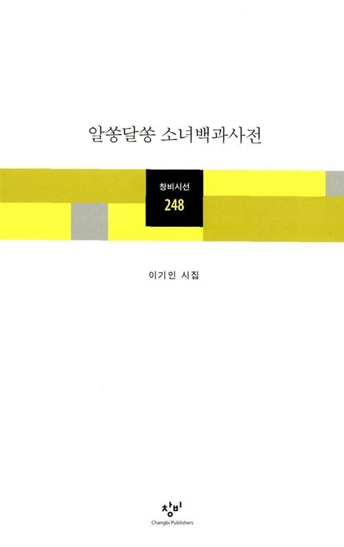 알쏭달쏭 소녀백과사전