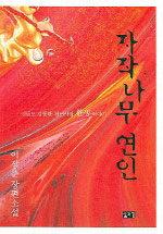 자작나무 연인 : 이장춘 장편소설