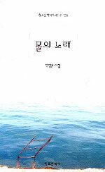 물의 노래 : 박정근 시집