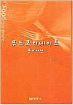 [중고] 푸드코디네이트 용어사전