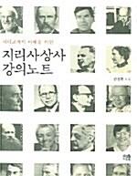 지리사상사 강의노트