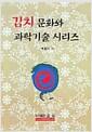 김치 문화와 과학기술 시리즈 - 전3권