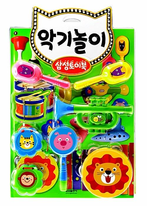 삼성토이북 : 악기놀이 (책 + 악기 장난감 7개)