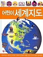 DK 어린이 세계지도