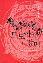 드보아의 장미. 1 : 장미의 보호자(로자쿠스토스) : 손지연 장편소설