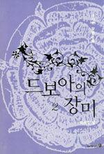 드보아의 장미. 2 : 화려한 덫 : 손지연 장편소설