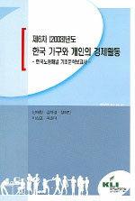 한국 가구와 개인의 경제활동. 제6차[2003]년도 : 한국노동패널 기초분석보고서