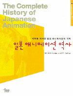일본 애니메이션 역사