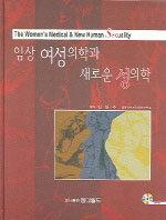 임상 여성의학과 새로운 성의학