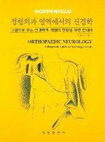 정형외과 영역에서의 신경학 : 그림으로 보는 신경학적 레벨의 진단을 위한 안내서 초판