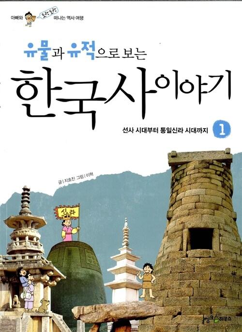 유물과 유적으로 보는 한국사 이야기 1