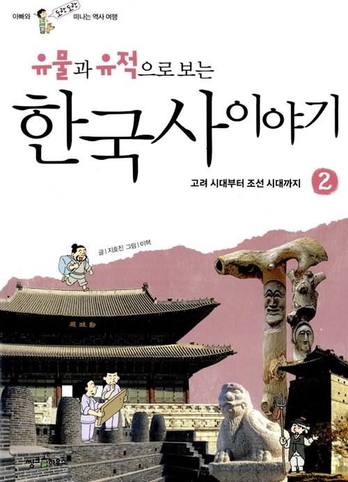 유물과 유적으로 보는 한국사 이야기 2