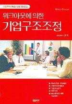 (워크아웃에 의한)기업구조조정 : 기업구조조정촉진법을 중심으로