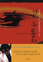 신의 눈동자. 1 : 손채주 장편소설