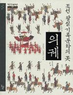 조선 왕실 기록문화의 꽃, 의궤