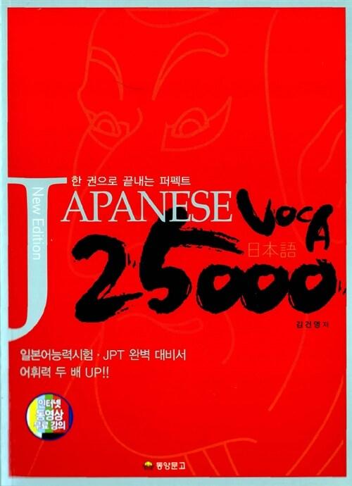 日本語 VOCA 25000