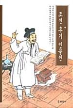 조선 후기 인물전