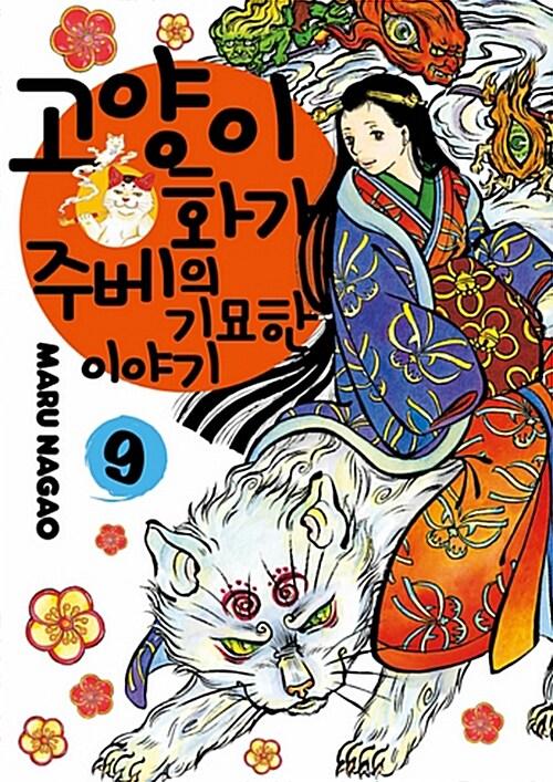 고양이화가 주베의 기묘한 이야기 9