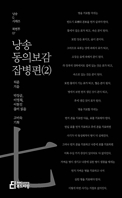 낭송 동의보감 잡병편 2