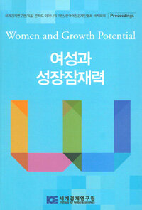 여성과 성장잠재력