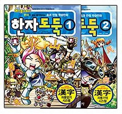 코믹 메이플 스토리 한자도둑 8급 세트 - 전2권