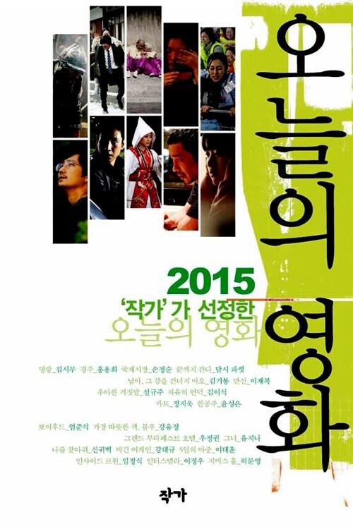 2015 '작가'가 선정한 오늘의 영화