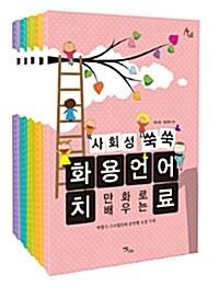 사회성 쑥쑥 화용언어치료 세트 - 전5권