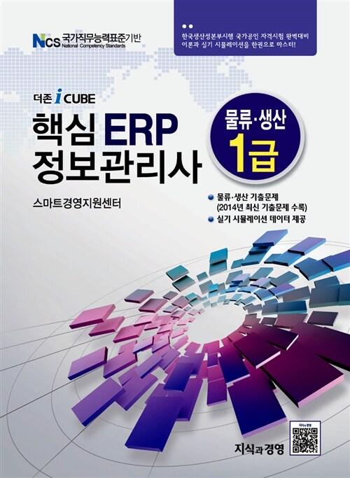 2015 더존 iCUBE 핵심 ERP 정보관리사 물류생산 1급