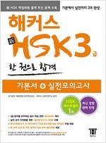 해커스 신 HSK 3급 한 권으로 합격