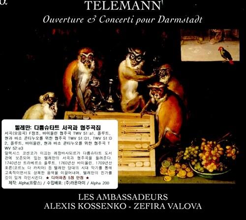 [수입] 텔레만 : 다름슈타트 서곡과 협주곡집 [디지팩]