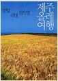 [중고] 제주 걷기 여행