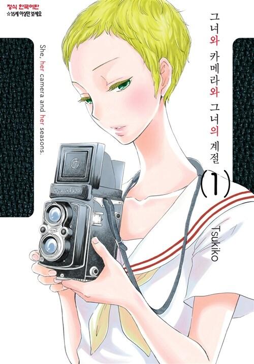 [중고] 그녀와 카메라와 그녀의 계절 1