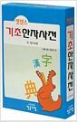[중고] 엣센스 기초 한자 사전 (2003년)