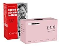 바이링궐 에디션 한국 대표 소설 세트 110-2 : 산업화 - 전5권