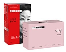 바이링궐 에디션 한국 대표 소설 세트 110-3 : 여성 - 전5권