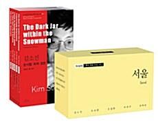 바이링궐 에디션 한국 대표 소설 세트 110-7 : 서울 - 전5권