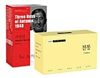 바이링궐 에디션 한국 대표 소설 세트 110-8 : 전통 - 전5권