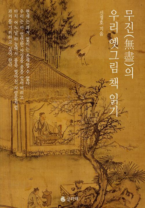 무진(無盡)의 우리 옛그림 책 읽기