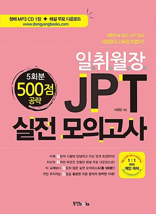 일취월장 JPT 실전 모의고사 500점 공략 (5회분)