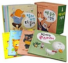 네버랜드 바른 습관 그림책 1~10권 세트 - 전10권