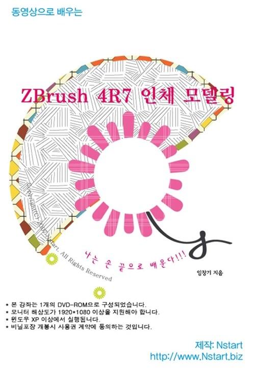 [DVD] 동영상으로 배우는 ZBrush 4R7 인체 모델링 - DVD 1장