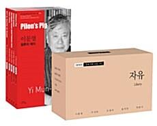 바이링궐 에디션 한국 대표 소설 세트 110-4 : 자유 - 전5권