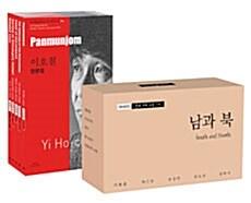 바이링궐 에디션 한국 대표 소설 세트 110-6 : 남과 북 - 전5권