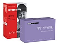 바이링궐 에디션 한국 대표 소설 세트 110-21 : 해방 전후 - 전5권