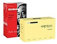 바이링궐 에디션 한국 대표 소설 세트 110-9 : 아방가르드 - 전5권