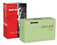 바이링궐 에디션 한국 대표 소설 세트 110-10 : 디아스포라 - 전5권