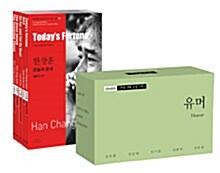 바이링궐 에디션 한국 대표 소설 세트 110-12 : 유머 - 전5권