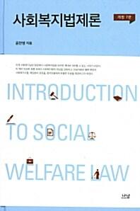사회복지법제론 (개정3판)