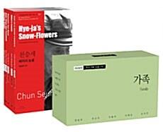 바이링궐 에디션 한국 대표 소설 세트 110-11 : 가족 - 전5권