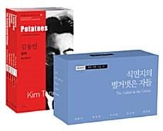 바이링궐 에디션 한국 대표 소설 세트 110-18 : 식민지의 벌거벗은 자들 - 전5권
